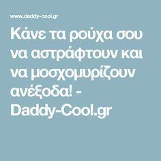 Κάνε τα ρούχα σου να αστράφτουν και να μοσχομυρίζουν ανέξοδα! - Daddy-Cool.gr