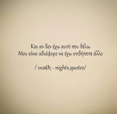 Κοσμοθεωρία μου. Funny Greek Quotes, Funny Quotes, My Life Quotes, Love Quotes, Saving Quotes, My Kind Of Love, Romantic Mood, Something To Remember, Night Quotes