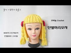 (코바늘)달인 이점덕의 단발머리모자. 삐삐위그뜨개모자단발머리스타일(한올스 부평한올뜨개방) - YouTube Knitted Hats, Crochet Hats, Twin Girls, Crochet Accessories, Baby Knitting, Baby Knits, Elsa, Kids, Crafts