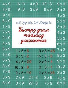 Узорова О.В., Нефедова Е.А. Быстро учим таблицу умножения.-1 (539x700, 386Kb)
