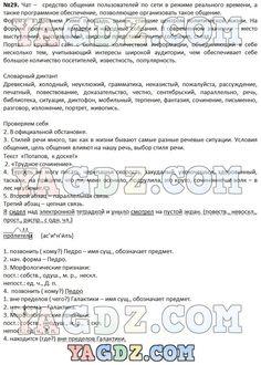 Гдз по истории санкт-петербурга 8