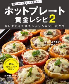 『ホットプレート黄金レシピ2 毎日使える野菜たっぷりヘルシーおかず』 2015年7月27日発売 イカロス出版