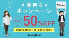 ノビッツ 春待ちキャンペーン!全商品50%OFF!