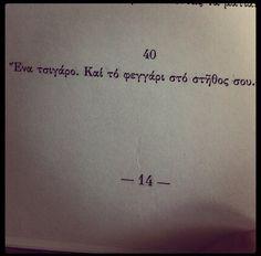 .- Greek Quotes, Love You, Teen Boys, Feelings, Sayings, Gentleman, Inspirational, Bedroom, Book