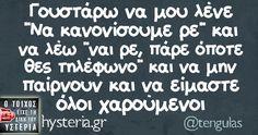 """Γουστάρω να μου λένε """"Να κανονίσουμε ρε"""" και να λέω """"ναι ρε, πάρε όποτε θες τηλέφωνο"""" και να μην παίρνουν και να είμαστε όλοι χαρούμενοι Funny Picture Quotes, Funny Pictures, Funny Quotes, Life In Greek, Funny Greek, Greek Quotes, Sarcastic Quotes, True Words, Just For Laughs"""
