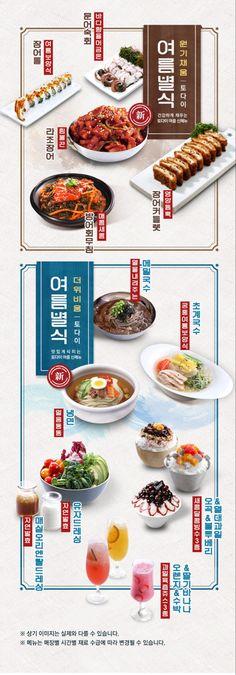 Food Menu Design, Food Poster Design, Restaurant Menu Design, Gimbap, Food Posters, Design Reference, Banner, Layout, Inspired