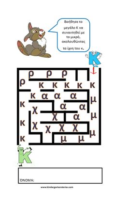 Greek Alphabet, Kindergarten, Preschool, Diagram, Letters, Writing, Education, Comics, Learning