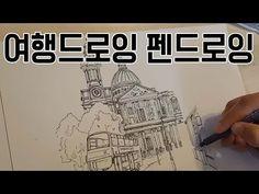 건물드로잉 여행드로잉 펜드로잉 3배속 과정. - YouTube Drawing Challenge, Easy Drawings, Sketches, Memes, Painting, Travel, Sketch, Drawing Drawing, Drawings