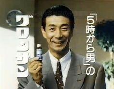 """グロンサンCM """"5時から男""""(流行語)"""