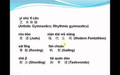 Mandarin Chinese-Lesson116--Olympic Sports in ChineseHi, my dear friends. I just update my Chinese language Learning program. Please check the new lesson!  http://youtu.be/3_s81uKe8yE This lesson is about Olympic sports in Chinese. Please find the text at: http://aboutthechineselanguage.blogspot.com/