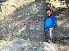 Hiking up 泰山