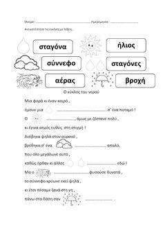 Ζήση Ανθή :Εκπαιδευτικό υλικό , φύλλα εργασίας και δραστηριότητες για το νηπιαγωγείο .    Ο κύκλος του νερού      Μπορούμε να διαβάσουμε το... Play To Learn, Special Education, Preschool, Science, Journal, Activities, Learning, Blog, Recycling