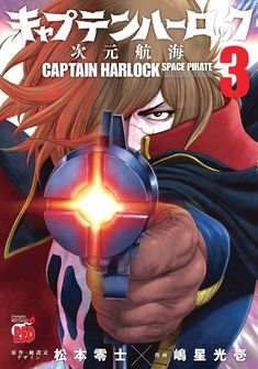 Captain Harlock - Space Pirate Dimension Voyage 3