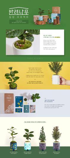 10x10 텐바이텐 이벤트 프로모션 컬러참고 Event Banner, Web Banner, Website Design Layout, Layout Design, Page Design, Web Design, Event Website, Promotional Design, Asian Design