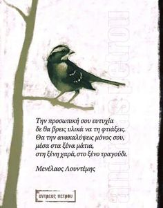 Picture Quotes, Literature, Poetry, Sayings, Cards, Pictures, Life, Greeks, Writers