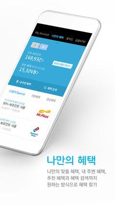 현대카드(+앱카드)- 스크린샷 Card Ui, Tablet Ui, Web Layout, Ui Inspiration, Ui Ux Design, Applications, Mobile Design, Mobile Ui, Advertising Design