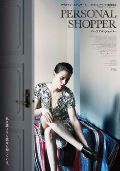 「シャネル(CHANEL)」が衣装協力する映画「パーソナル・ショッパー」の日本公開が決定した。5月からTOHOシネマズ六本木ヒルズほか全国で公開される。