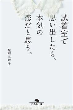 Amazon.co.jp: 試着室で思い出したら、本気の恋だと思う。 電子書籍: 尾形真理子: Kindleストア