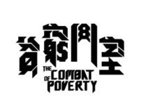 The Combat of Poverty