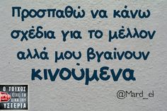 Αρχική - Ο τοίχος είχε τη δική του υστερία Jokes Quotes, New Quotes, Wisdom Quotes, Funny Images, Funny Photos, Funny Greek Quotes, Clever Quotes, True Words, Just For Laughs