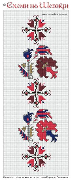 Folk Embroidery, Cross Stitch Embroidery, Embroidery Patterns, Cross Stitch Letters, Cross Stitch Bookmarks, Yarn Shop, Easy Crochet Patterns, Vintage Patterns, Needlework