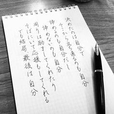* うん、最後は自分。そう思う。 #言葉 #ペン字#硬筆#万年筆#万年筆沼#美文字になりたい#名言#格言#カフカ#書#習字#ペン習字#練習 #calligraphy#japan#instagood#words