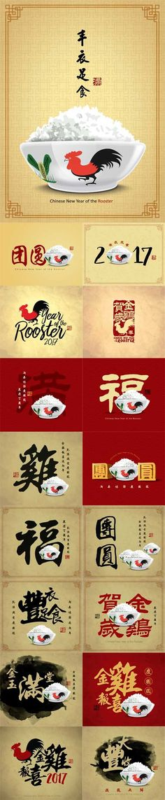 Asian typography and graphic design Vector Chinese New Year Card Design with Rooster Bowl 2017 Year