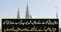 برطانیہ ہائی کورٹ نے برطانیہ میں یورپ کی سب سے بڑی مسجد الیاس کو شہید کرنے کے فیصلے کے خلاف اپیل پر فیصلہ سنادیا