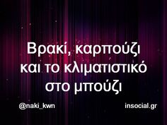 Funny Greek Quotes, Summer Quotes, Neon Signs, Lol, Messages, Humor, Words, Memes, Humour