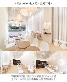 [430] 예쁜카페인테리어 / 젠스타일 포인트 조명 : 네이버 블로그 Cafe Interior Design, Cafe Design, Store Design, Interior Decorating, Cafe Counter, Coffee Shop Design, Home Room Design, Hospitality Design, House Rooms