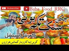 YouTube Chicken Pop, Chicken On A Stick, Baba Food, Baba Recipe, Tikka Recipe, Cooking Recipes In Urdu, Youtube Cooking, Pop Stick, Food To Make