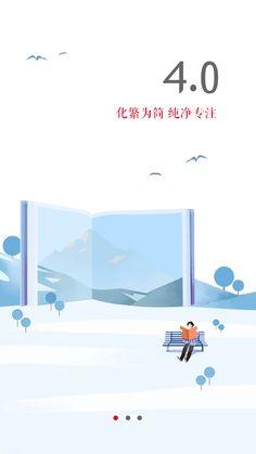 Chinese Posters, Splash Screen, Mobile App Design, Flat Illustration, Japanese Poster, School Design, Flat Design, Web Design, Illustrations And Posters