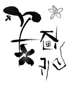 네이버 개인 블로그 <꽃집귀신> 타이틀 캘리그라피
