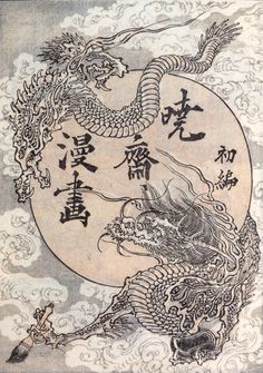dragon by Kawanabe Kyōsai Japanese Drawings, Japanese Artwork, Japanese Tattoo Art, Japanese Painting, Aesthetic Art, Aesthetic Anime, Japanese Aesthetic, Japanese Wallpaper Iphone, Dragon Illustration