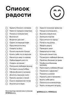 Список радости – 365done.ru Self Care Bullet Journal, Bullet Journal Ideas Pages, Planner Writing, Relationship Psychology, Plan For Life, 365days, Study Inspiration, Blog Planner, Life Organization