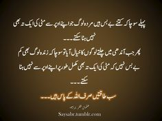 Urdu Quotes, Quotations, People Hurt You Quotes, Poetry Inspiration, Proverbs Quotes, Allah Love, Allah Islam, Deep Words, Urdu Poetry