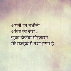 43 Best Love poems in hindi images in 2019 | Hindi quotes