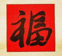 """Caligrafía tradicional china """"Felicidad, bienestar"""", """"Fu"""" (福).   """"Fu"""" (福) es uno de los caracteres más utilizados en el arte tradicional chino para representar y desear felicidad y bienestar en el hogar.     Esta obra está realizada a mano en papel de arroz de alta calidad con polvo de oro por un expero calígrafo tradicional chino, sellada y montada sobre soporte de tela, lista para ser enmarcada."""