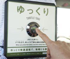 """実は急いでいなかったタクシー利用者 2013年12月、三和交通は「TURTLE TAXI(タートルタクシー)」のサービス提供を開始した。乗車中に「ゆっくり丁寧に運転してほしい」と感じた利用者は、後部座席に設置された「ゆっくりボタン」を押して自分の意思を乗務員に伝えられるサービスだ。  ボタンを押すと運転席横の助手席前にあるカメマークのプレートが立ち上がる仕組みになっている。利用者の「ゆっくり走ってほしい」という意思を知った乗務員は、通常の運転速度よりも、さらにゆっくり丁寧な運転に移行して対応する。こうした""""ゆっくり走るタクシー""""というサービスは業界初だ。"""