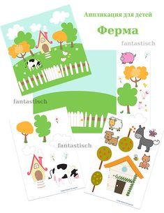 Играем до школы: Картинка - аппликация Ферма