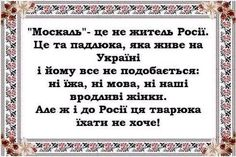 Ukraine, Ukrainian Art, Fight For Freedom, My Father, Humor, History, Ua, Twitter, Cheer