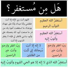 اللهم اغفر لي ولوالدي  ولمن لهم حق علينا  وللمؤمنين والمؤمنات والمسلمين والمسلمات الاحياء منهم والاموات
