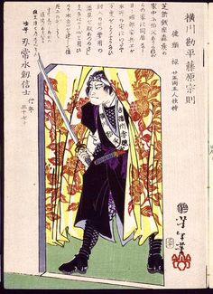 Images and Literary Sources - The Floating World of Ukiyo-e | Exhibitions - Library of Congress