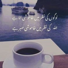 Baby Love Quotes, Crazy Girl Quotes, Good Life Quotes, Real Quotes, Best Islamic Quotes, Muslim Love Quotes, Islamic Inspirational Quotes, Urdu Funny Poetry, Poetry Quotes In Urdu