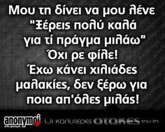 Αλήθεια !!!! Clever Quotes, Cute Quotes, Stupid Funny Memes, Hilarious, Funny Greek Quotes, Funny Statuses, Laugh Out Loud, Funny Photos, Sarcasm