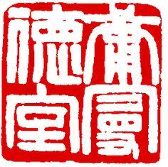 趙之謙刻〔庸曼德室〕,印面長寬為2.27X2.27cm