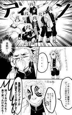 Kimetsu no yaiba Doujinshi + fanart + . Slayer Meme, Latest Anime, Basara, Demon Hunter, Anime Demon, Anime Comics, Funny Comics, Doujinshi, Anime Love