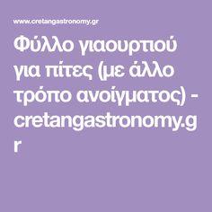 Φύλλο γιαουρτιού για πίτες (με άλλο τρόπο ανοίγματος) - cretangastronomy.gr Cooking, Kitchen, Brewing, Cuisine, Cook