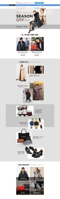 [롯데닷컴] 패션의류 Best Brand Season-Off  Designed by 박아름