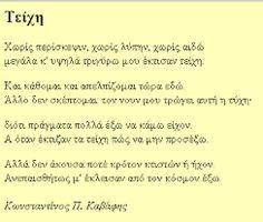 Αποτέλεσμα εικόνας για φίλοι Καβάφη Picture Quotes, Quote Pictures, Poetry Poem, Greek Art, Greek Quotes, Art Of Living, Wisdom Quotes, Literature, Poems